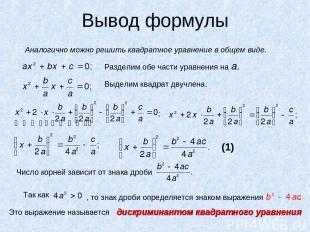 Вывод формулы Аналогично можно решить квадратное уравнение в общем виде. Раздели
