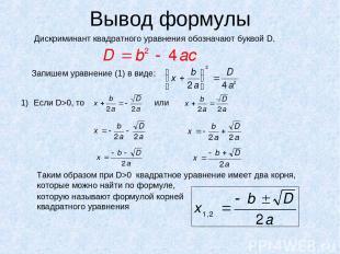 Вывод формулы Дискриминант квадратного уравнения обозначают буквой D. Запишем ур