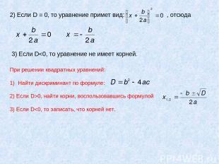 2) Если D = 0, то уравнение примет вид: , отсюда 3) Если D0, найти корни, воспол