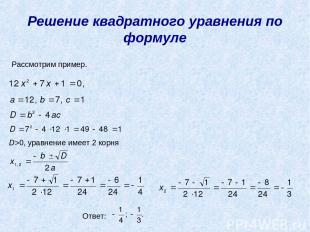 Решение квадратного уравнения по формуле Рассмотрим пример. D>0, уравнение имеет