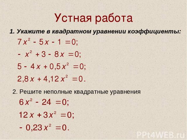 Устная работа Укажите в квадратном уравнении коэффициенты: 2. Решите неполные квадратные уравнения