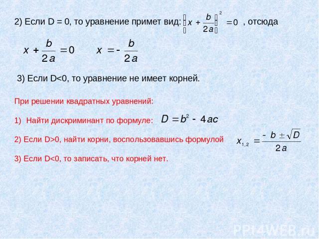 2) Если D = 0, то уравнение примет вид: , отсюда 3) Если D0, найти корни, воспользовавшись формулой 3) Если D