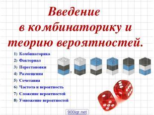 Введение в комбинаторику и теорию вероятностей. Комбинаторика Факториал Перестан