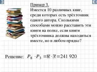 Пример 3. Имеется 10 различных книг, среди которых есть трёхтомник одного автора