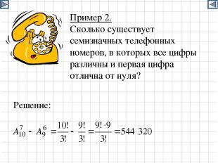 Пример 2. Сколько существует семизначных телефонных номеров, в которых все цифры