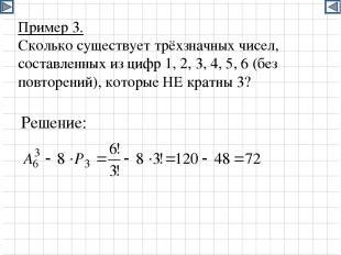 Пример 3. Сколько существует трёхзначных чисел, составленных из цифр 1, 2, 3, 4,
