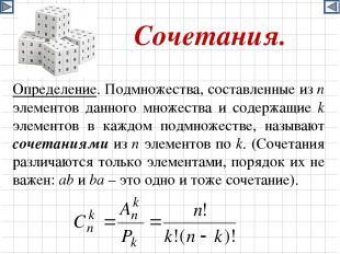 Сочетания. Определение. Подмножества, составленные из n элементов данного множес