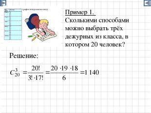 Пример 1. Сколькими способами можно выбрать трёх дежурных из класса, в котором 2