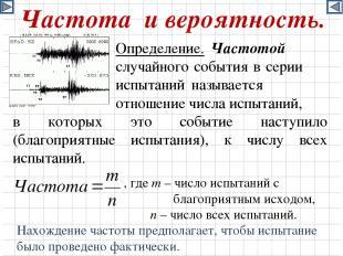 Частота и вероятность. Определение. Частотой случайного события в серии испытани