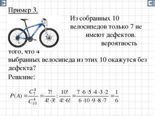 Пример 3. Из собранных 10 велосипедов только 7 не имеют дефектов. Какова вероятн