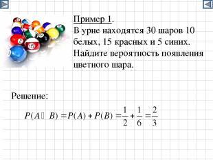Пример 1. В урне находятся 30 шаров 10 белых, 15 красных и 5 синих. Найдите веро