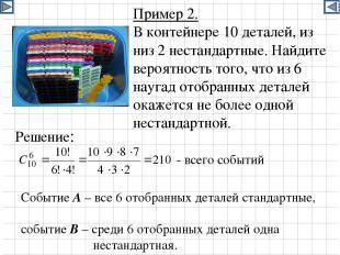 Пример 2. В контейнере 10 деталей, из низ 2 нестандартные. Найдите вероятность т