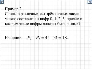 Пример 2. Сколько различных четырёхзначных чисел можно составить из цифр 0, 1, 2