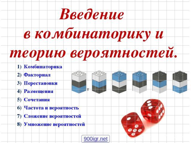 Введение в комбинаторику и теорию вероятностей. Комбинаторика Факториал Перестановки Размещения Сочетания Частота и вероятность Сложение вероятностей Умножение вероятностей 900igr.net