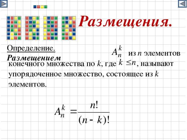 Размещения. Определение. Размещением из n элементов , называют конечного множества по k, где упорядоченное множество, состоящее из k элементов.