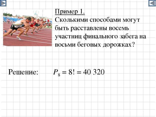Пример 1. Сколькими способами могут быть расставлены восемь участниц финального забега на восьми беговых дорожках? Решение: P8 = 8! = 40320