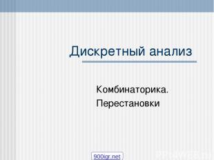 Дискретный анализ Комбинаторика. Перестановки 900igr.net