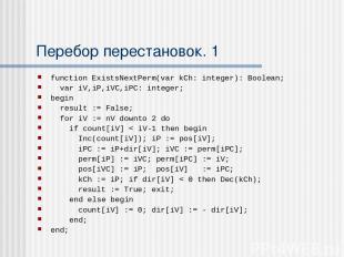 Перебор перестановок. 1 function ExistsNextPerm(var kCh: integer): Boolean; var