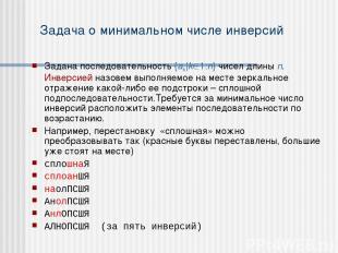 Задача о минимальном числе инверсий Задана последовательность {ak|k 1:n} чисел д