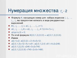 Нумерация множества Tn - 2 Формулу #, находящую номер для набора индексов i1, i2