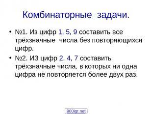 Комбинаторные задачи. №1. Из цифр 1, 5, 9 составить все трёхзначные числа без по