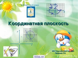 Координатная плоскость МОУ Борская СОШ №1 «ОЦ» Панарина Л.В. Математика 6 класс