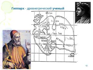 * Гиппарх - древнегреческий ученый