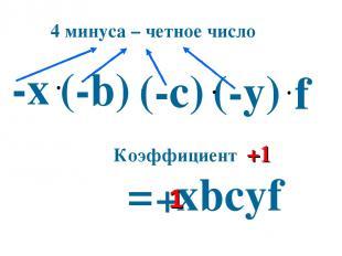 -х = хbcуf + (-b) (-у) (-c) f Коэффициент +1 4 минуса – четное число 1