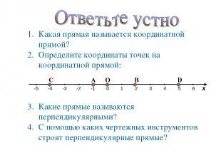 Какая прямая называется координатной прямой? Определите координаты точек на коор