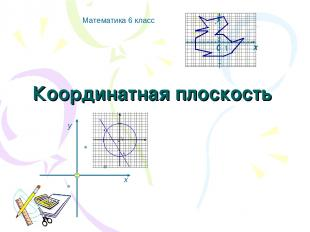 Координатная плоскость Математика 6 класс х у