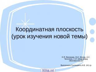 Координатная плоскость (урок изучения новой темы) Н.Я. Виленкин, В.И. Жохов, А.С