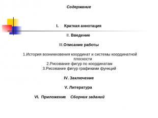 Содержание Краткая аннотация II. Введение III.Описание работы 1.История возникно