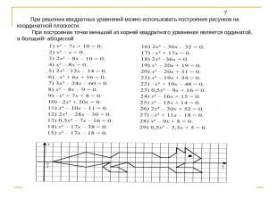 7 При решении квадратных уравнений можно использовать построение рисунков на коо