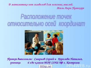 Проект выполнили: Смирнов Сергей и Королева Наталья, ученики 6 «А» класса МОУ СО