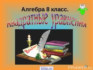 Алгебра 8 класс. 900igr.net