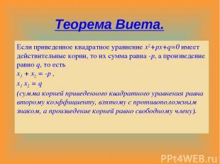 Теорема Виета. Если приведенное квадратное уравнение x2+px+q=0 имеет действитель