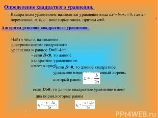 Определение квадратного уравнения. Квадратным уравнением называется уравнение ви