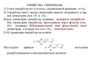 СВОЙСТВА ГИПЕРБОЛЫ 1) Точек гиперболы нет в полосе, ограниченной прямыми x= a. 2