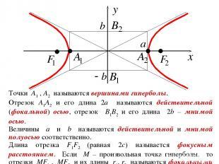 Точки A1 , A2 называются вершинами гиперболы. Отрезок A1A2 и его длина 2a называ