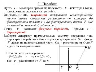 3. Парабола Пусть ℓ – некоторая прямая на плоскости, F – некоторая точка плоскос