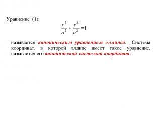 Уравнение (1): называется каноническим уравнением эллипса. Система координат, в