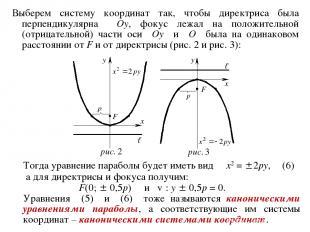 Выберем систему координат так, чтобы директриса была перпендикулярна Oy, фокус л