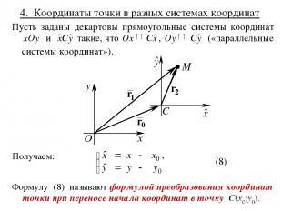 4. Координаты точки в разных системах координат Получаем: Формулу (8) называют ф