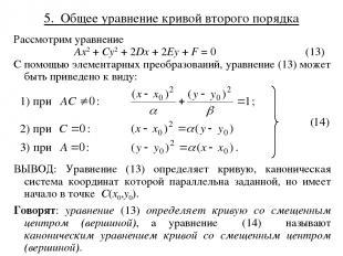 5. Общее уравнение кривой второго порядка Рассмотрим уравнение Ax2 + Cy2 + 2Dx +