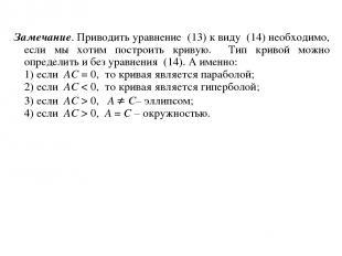 Замечание. Приводить уравнение (13) к виду (14) необходимо, если мы хотим постро