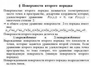 § Поверхности второго порядка Поверхностью второго порядка называется геометриче