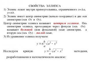 СВОЙСТВА ЭЛЛИПСА 1) Эллипс лежит внутри прямоугольника, ограниченного x= a, y= b