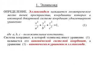 1. Эллипсоид ОПРЕДЕЛЕНИЕ. Эллипсоидом называется геометрическое место точек прос