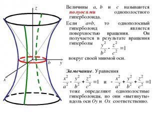 Величины a, b и c называются полуосями однополостного гиперболоида. Если a=b, то