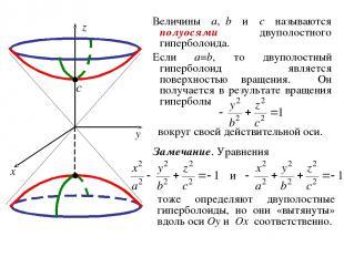 Величины a, b и c называются полуосями двуполостного гиперболоида. Если a=b, то
